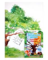 Картинка к книге Валентиновна Наталия Нищева - Волшебное дерево. Календарь природы. Дидактическая игра