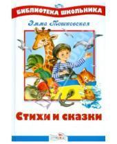 Картинка к книге Эфраимовна Эмма Мошковская - Стихи и сказки