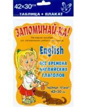 Картинка к книге Запоминай-ка - Английский. Все времена английских глаголов