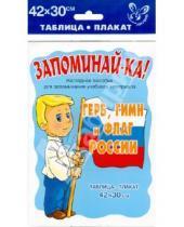 Картинка к книге Запоминай-ка - Герб, гимн и флаг России. Таблица-плакат