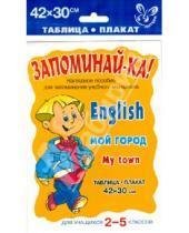 Картинка к книге Запоминай-ка - Английский язык. Мой город. Для учащихся 2-5 классов