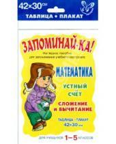 Картинка к книге Запоминай-ка - Математика. Устный счет. Сложение и вычитание. 1-5 классы