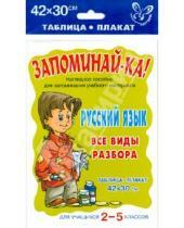 Картинка к книге Запоминай-ка - Русский язык. Все виды разбора. Для учащихся 2-5 классов. Плакат