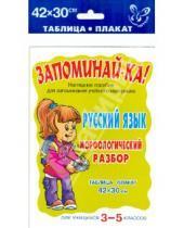 Картинка к книге Запоминай-ка - Русский язык. Морфологический разбор. Для 3-5 классов. Плакат