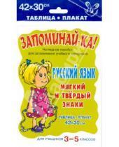 Картинка к книге Запоминай-ка - Русский язык. Мягкий и твёрдый знаки. Для 3-5 классы