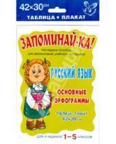 Картинка к книге Запоминай-ка - Русский язык. Основные орфограммы. Для 1-5 классов