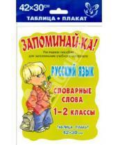 Картинка к книге Запоминай-ка - Русский язык. Словарные слова. 1-2 класс. Таблица-плакат 42х30 см