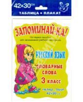 Картинка к книге Запоминай-ка - Русский язык. Словарные слова. 3 класс