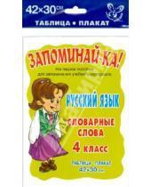 Картинка к книге Запоминай-ка - Русский язык. Словарные слова. 4 класс