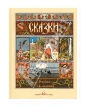Картинка к книге Моя первая книга - Русские народные сказки с иллюстрациями Ивана Билибина