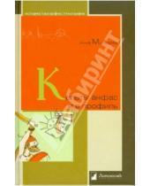 Картинка к книге Романовна Анна Мурадова - Кельты анфас и в профиль