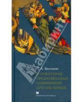 Картинка к книге Абрамович Даниил Хвольсон - О некоторых средневековых обвинениях против евреев: Историческое исследование по источникам