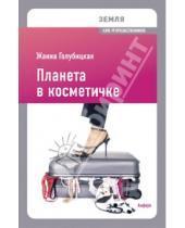 Картинка к книге Жанна Голубицкая - Планета в косметичке: Путеводитель по миру для девушек со вкусом