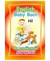 Картинка к книге Евгеньевна Мария Ширяева - Английский для детей
