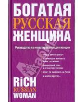 Картинка к книге Вера Надеждина - Богатая русская женщина. Руководство по инвестированию для женщин