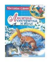 Картинка к книге Читаем сами - Лисичка-сестричка и волк