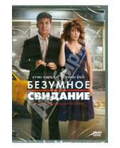 Картинка к книге Шон Леви - Безумное свидание (DVD)