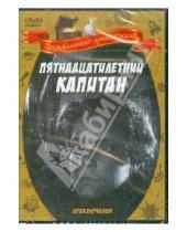 Картинка к книге Василий Журавлев - Пятнадцатилетний капитан (DVD)