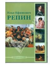 Картинка к книге Мировое искусство в лицах - Илья Ефимович Репин (CD)