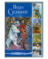 Картинка к книге Мировое искусство в лицах - Поль Сезанн. Мировое искусство в лицах (CD)