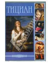 Картинка к книге Мировое искусство в лицах - Тициан Вечеллио да Кадоре (CD)