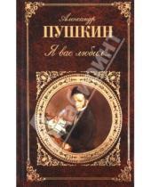 Картинка к книге Сергеевич Александр Пушкин - Я вас любил...