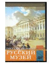 Картинка к книге Из коллекции русского музея - Государственный Русский музей (DVD)