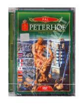 Картинка к книге А. Гурьев - Петергоф (8 языков) (DVD)