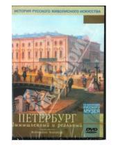 Картинка к книге Из коллекции русского музея - Петербург вымышленный и реальный (DVD)