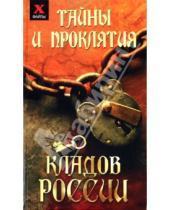 Картинка к книге Юлия Чалова - Тайны и проклятия кладов России