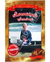 Картинка к книге Ирина Поволоцкая - Аленький цветочек (DVD)