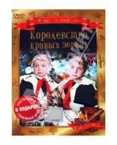 Картинка к книге Александр Роу - Королевство кривых зеркал (DVD)