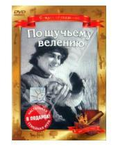 Картинка к книге Александр Роу - По щучьему веленью (Сказка про Емелю) (DVD)