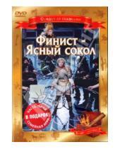 Картинка к книге Евгеньевич Геннадий Васильев - Финист - Ясный сокол (DVD)