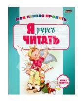 Картинка к книге Леонидовна Инна Бельская - Моя первая пропись. Я учусь читать