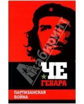 Картинка к книге Эрнесто Гевара Че - Партизанская война