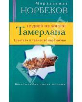 Картинка к книге Санакулович Мирзаахмат Норбеков - 12 дней из жизни Тамерлана. Трактаты о тайнах вечной жизни