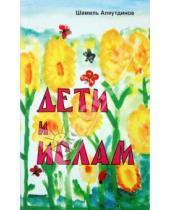 Картинка к книге Рифатович Шамиль Аляутдинов - Дети и Ислам