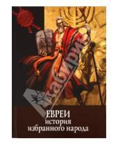 Картинка к книге Тайны истории (тв) - Тайны истории. Евреи: история избранного народа