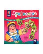 """Картинка к книге Учимся считать - Игра """"Арифметика. Малышам веселые уроки"""" (1909)"""