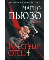 Картинка к книге Марио Пьюзо - Крестный отец
