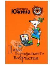 Картинка к книге Эдуардовна Маргарита Южина - Дама виртуального возраста