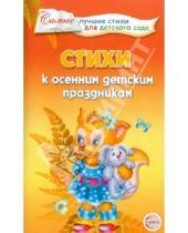 Картинка к книге Борисовна Татьяна Ладыгина - Стихи к осенним детским праздникам