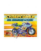 Картинка к книге Раскраски с наклейками - Супергонки на мотоциклах