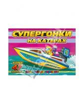 Картинка к книге Раскраски с наклейками - Супергонки на катерах.