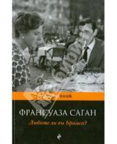 Картинка к книге Франсуаза Саган - Любите ли вы Брамса?