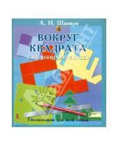 Картинка к книге Израилевич Анатолий Шапиро - Вокруг квадрата с ножницами и клеем. Головоломки для всей семьи