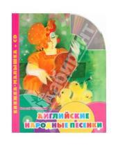 Картинка к книге Иванович Корней Чуковский - Английские народные песенки. Книжка-малышка (+CD)