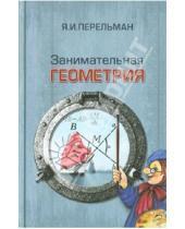 Картинка к книге Исидорович Яков Перельман - Занимательная геометрия