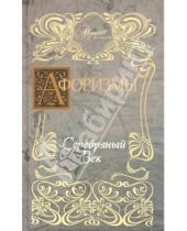 Картинка к книге Г. В. Носков - Афоризмы. Серебряный век